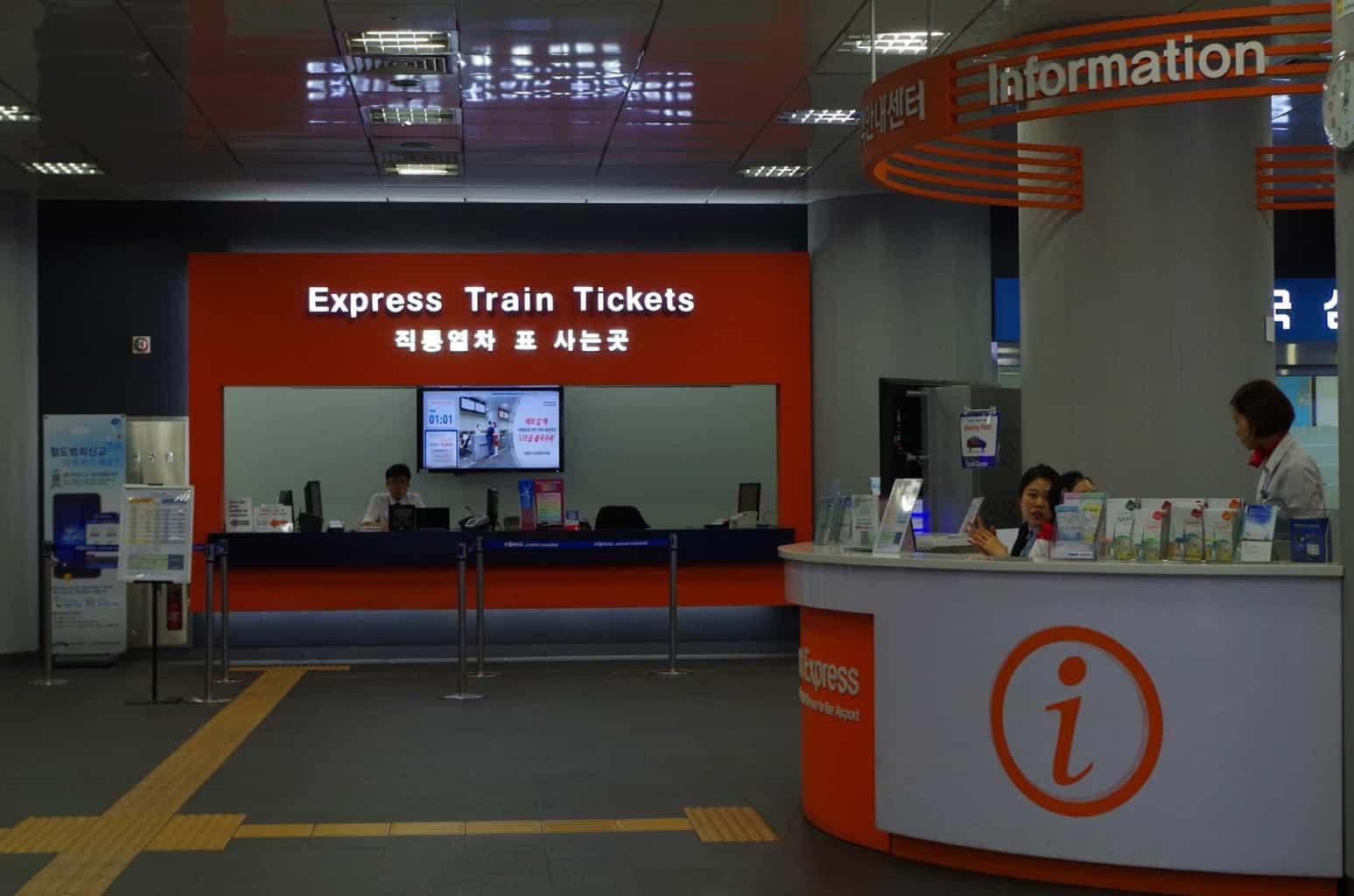 직통열차 매표소