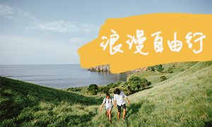 couples travel guide Mandarin Chinese